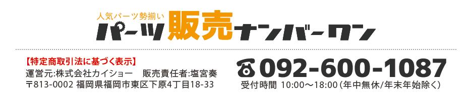 特定商取引法に基づく表示:福岡東店