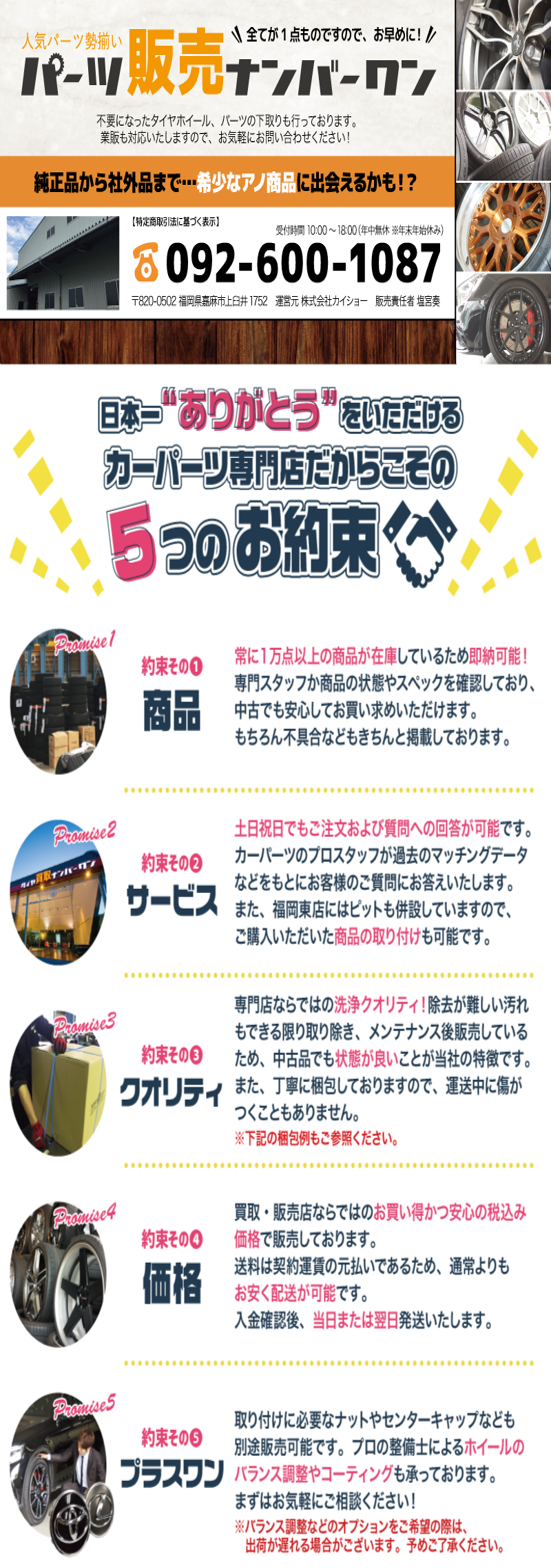 パーツ販売ナンバーワン 福岡東店バナー