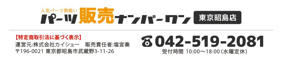 特定商取引法に基づく表示:昭島店